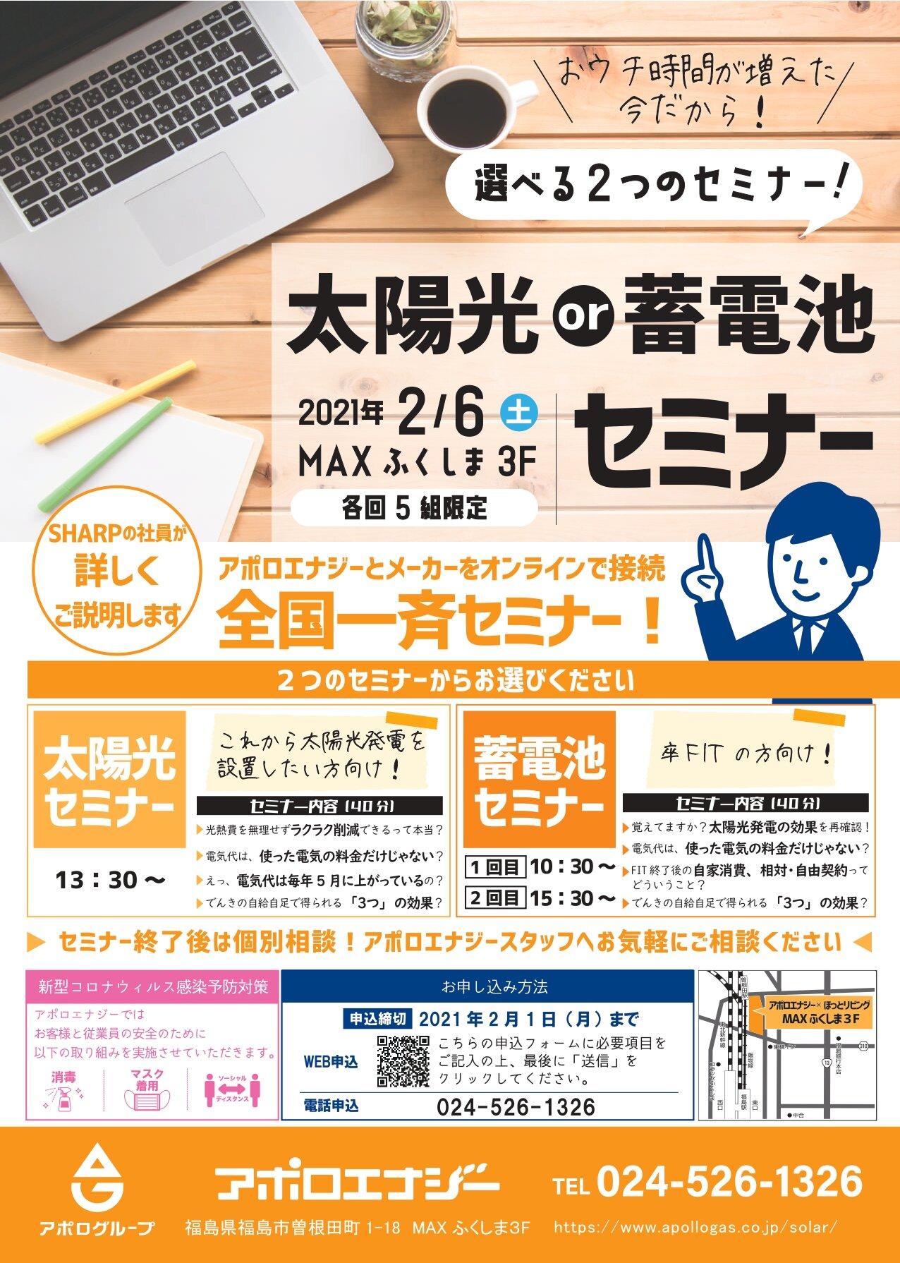 エナジー-オンラインセミナー_page-0001.jpg