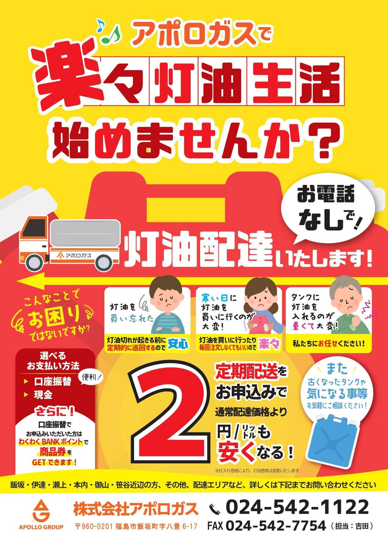 【5月】灯油配達チラシ.jpg