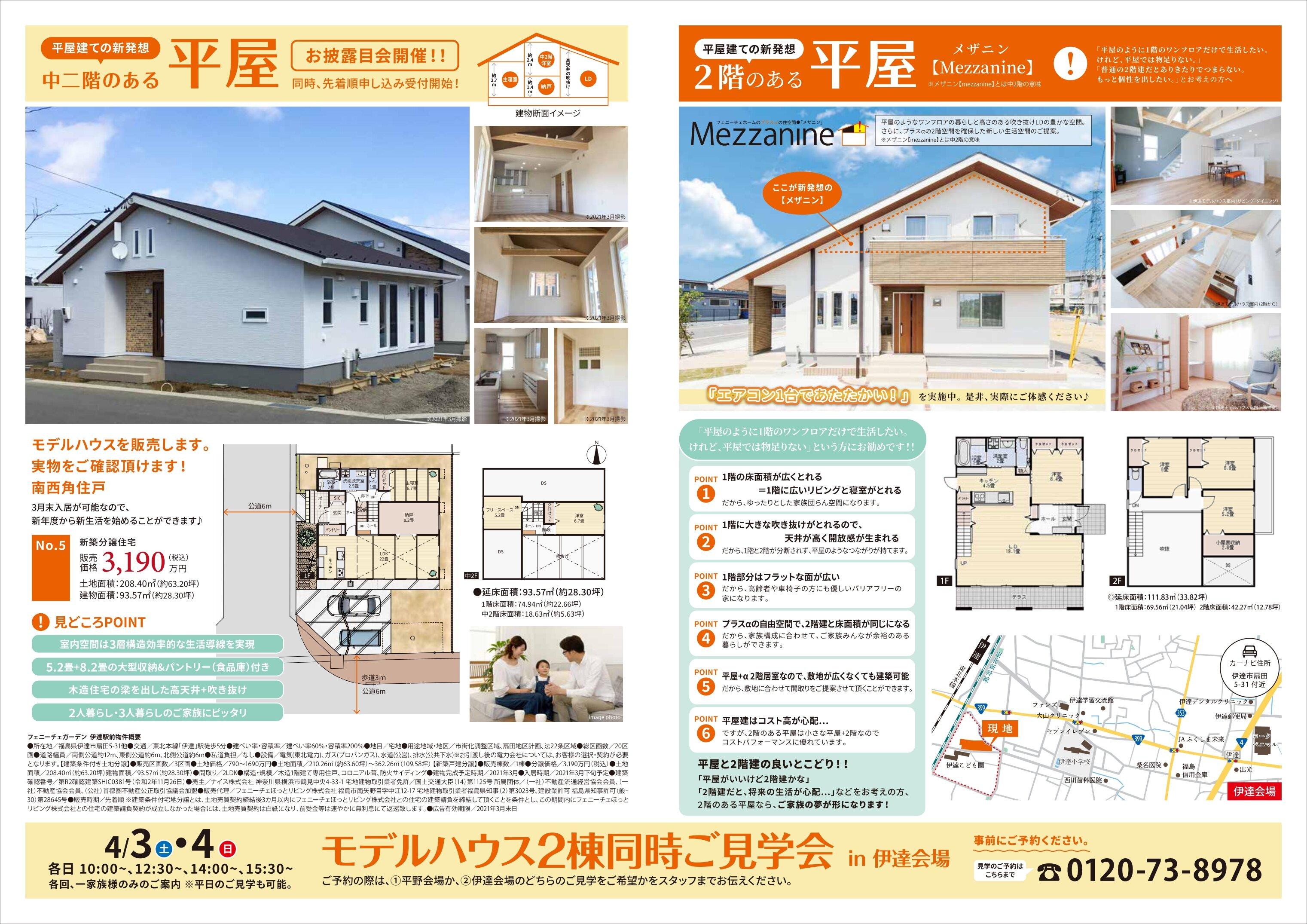 フェニーチェ4月見学会_page-0001.jpg