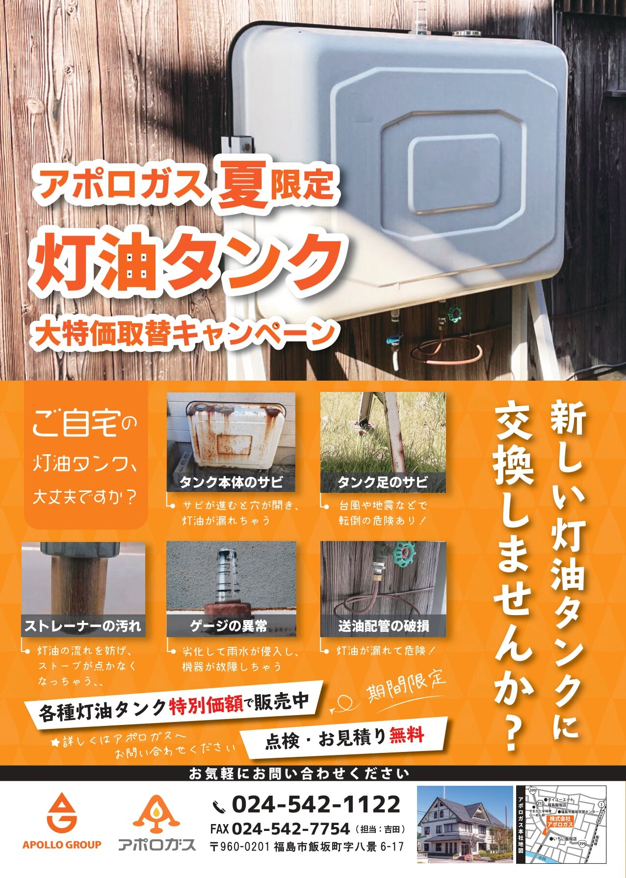 灯油タンクキャンペーン_compressed_page-0001.jpg