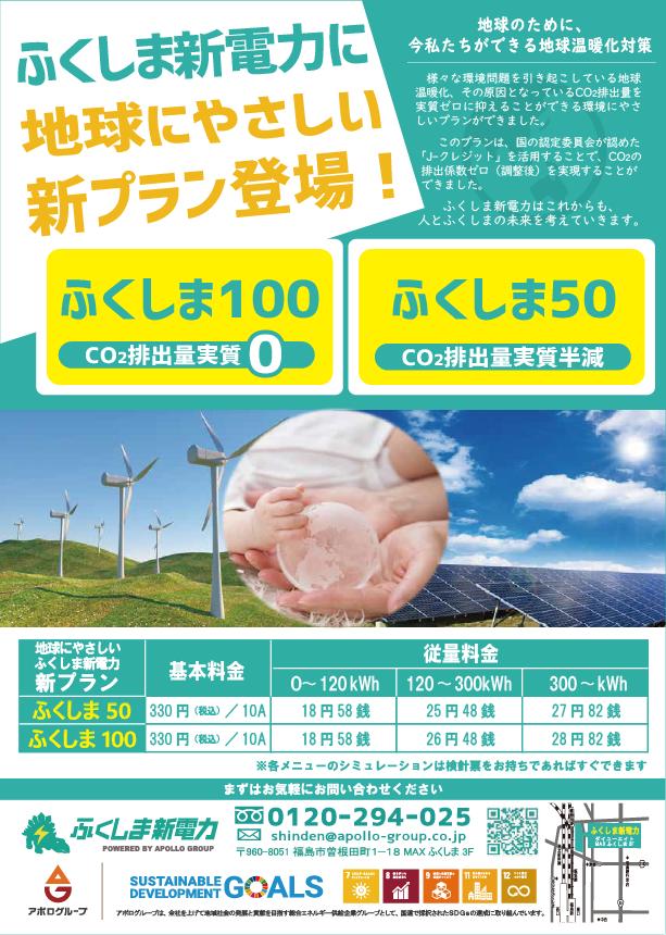 太陽光電気買取おトク.png