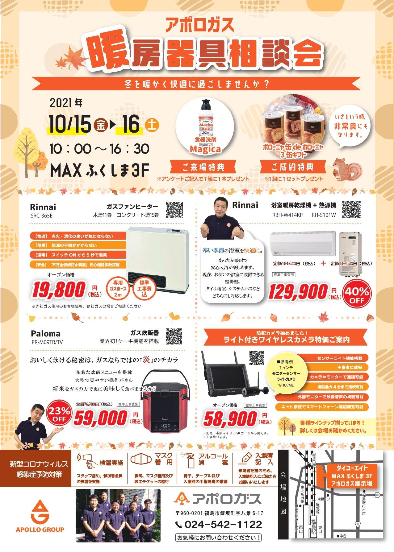 202110アポロガス暖房器具相談会_compressed_page-0001.jpg