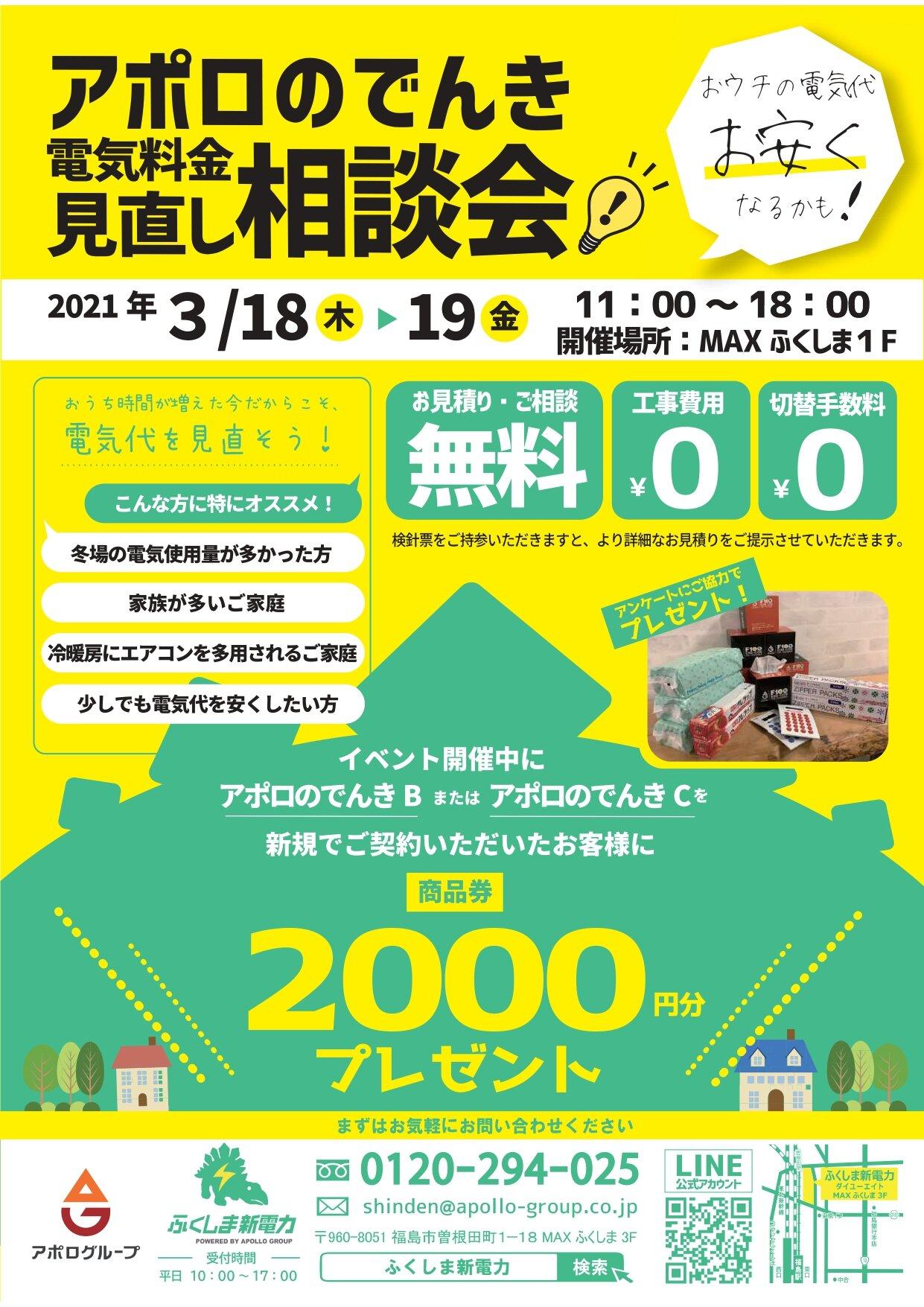 3月見直し相談会F_page-0001.jpg