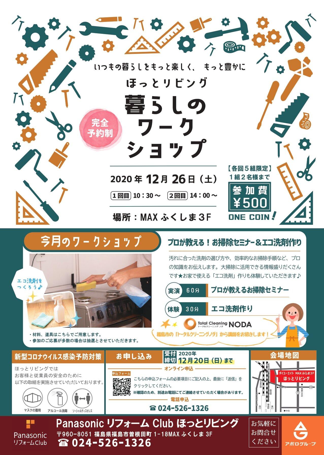 【12月】ワークショップ_page-0001.jpg