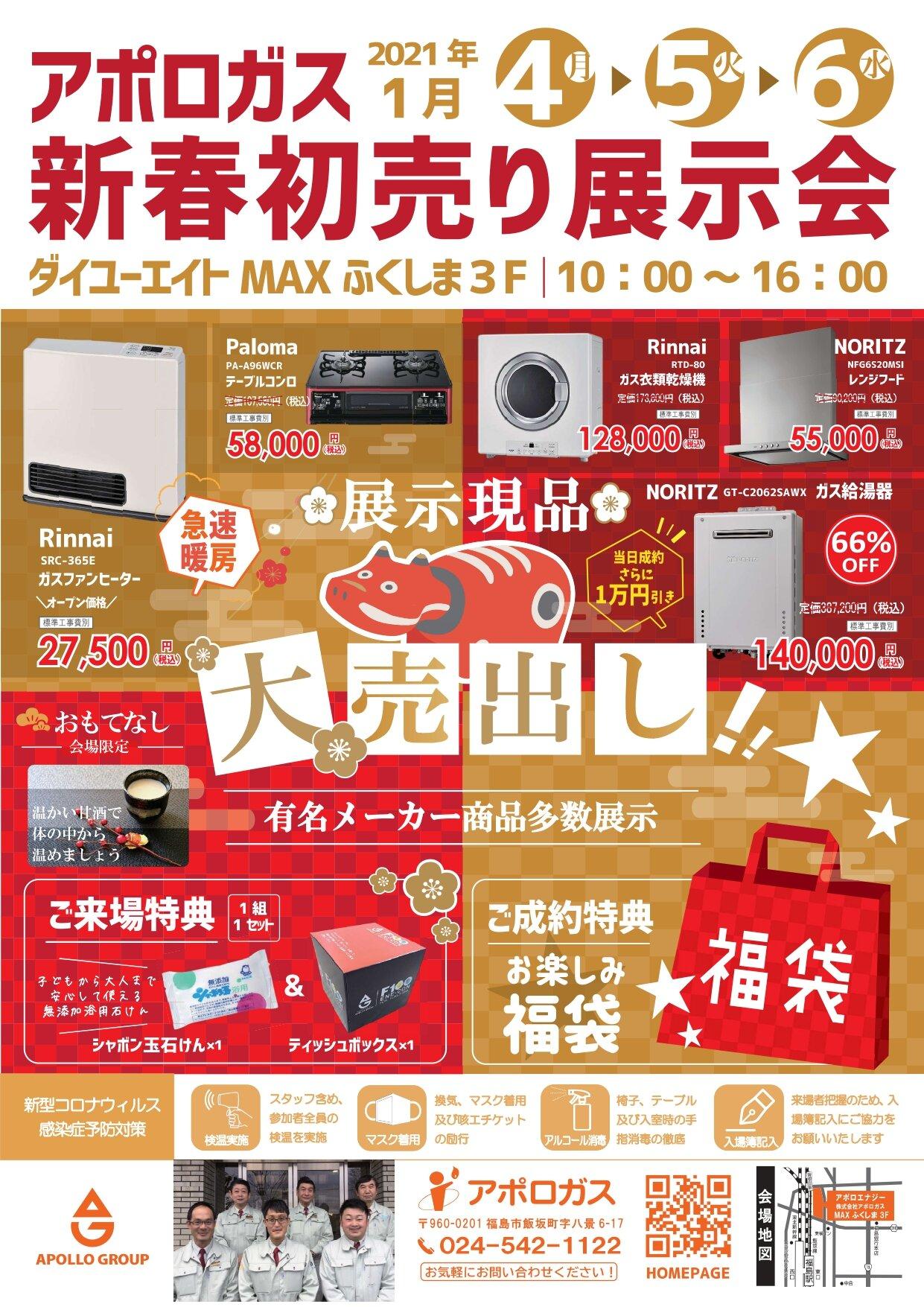 2021販売課初売り_page-0001.jpg