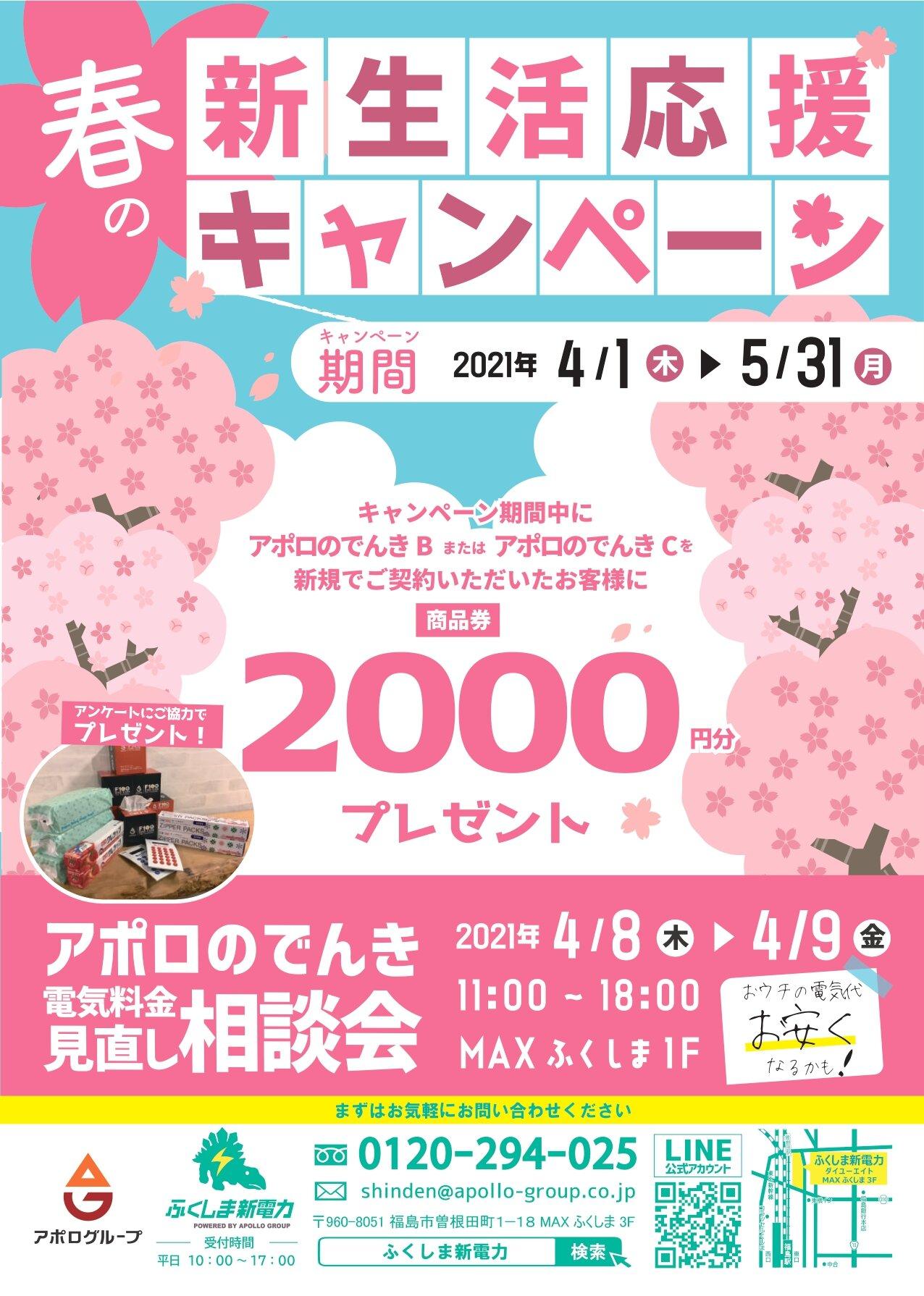 4月新電力新生活CP_page-0001.jpg