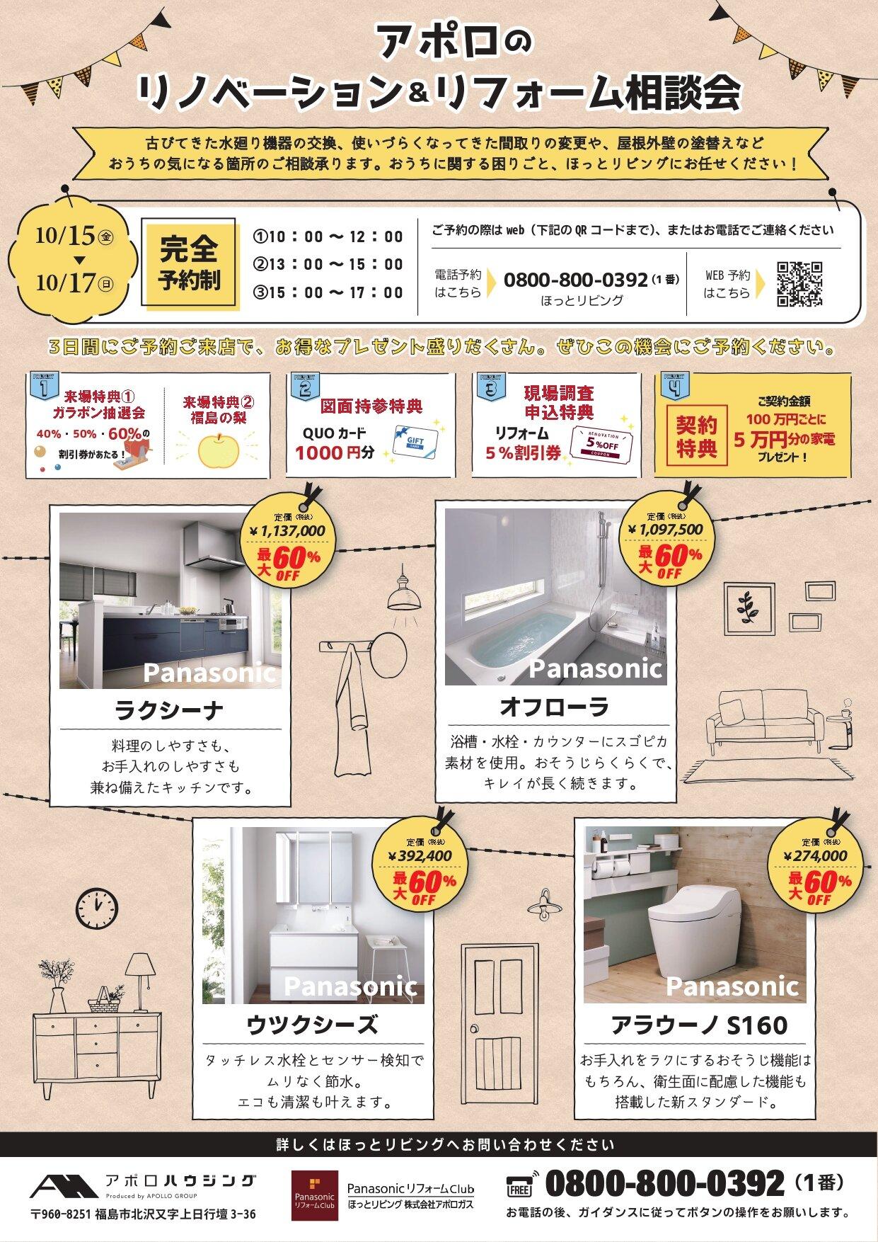 AH- ほっとイベント_page-0001.jpg