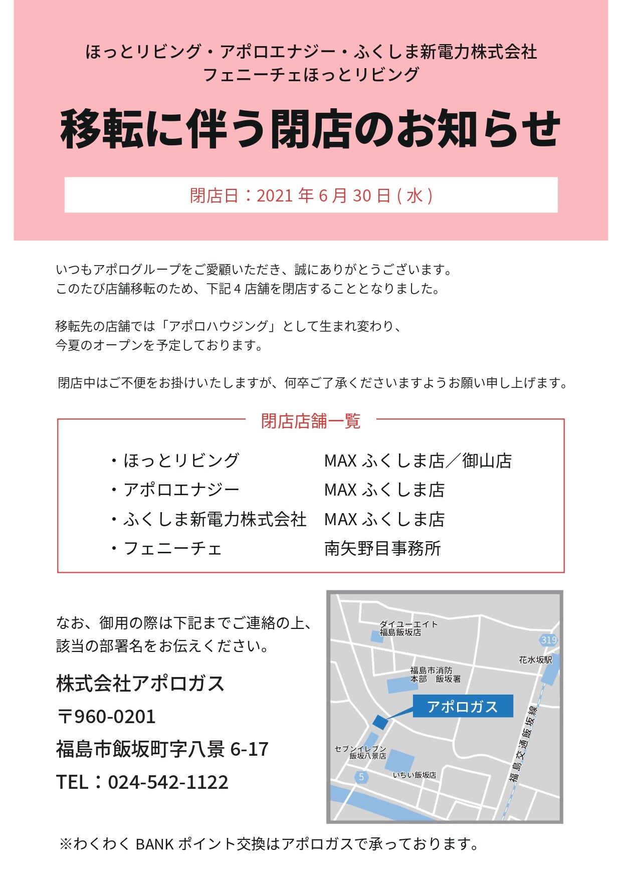 店舗移転に伴う閉店のお知らせ_A4_page-0001.jpg