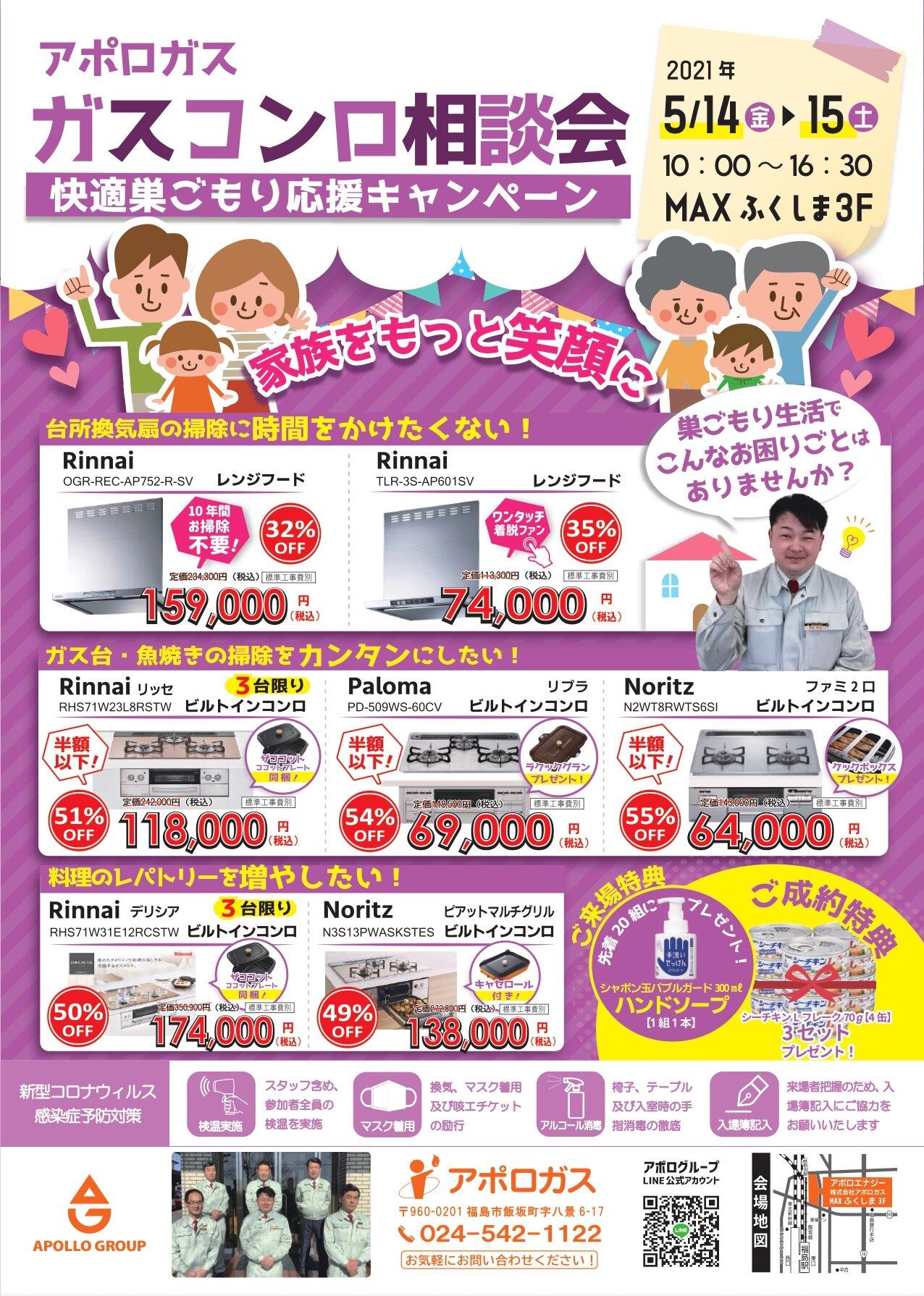 【5月】ガスコンロ相談会×3500_page-0001.jpg
